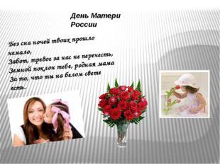 День Матери России Без сна ночей твоих прошло немало, Забот, тревог за нас не