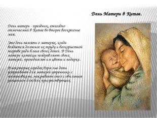День матери - праздник, ежегодно отмечаемый в Китае во второе воскресенье мая