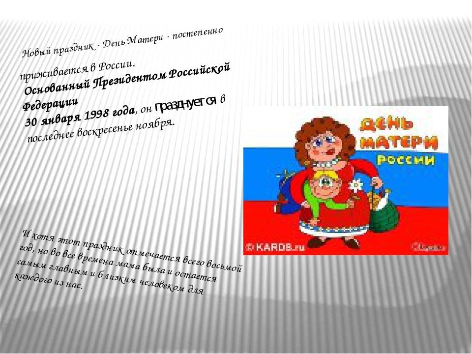 приживается в России. Основанный Президентом Российской Федерации 30 января 1...