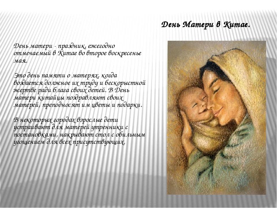 День матери - праздник, ежегодно отмечаемый в Китае во второе воскресенье мая...