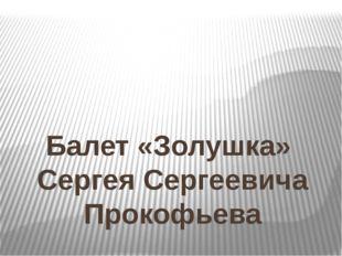 Балет «Золушка» Сергея Сергеевича Прокофьева