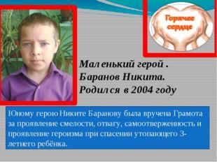 Юному герою Никите Баранову была вручена Грамота за проявление смелости, отва