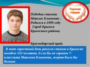 В тот горестный день разгула стихии в Крымске погибло 153 человека. Если бы