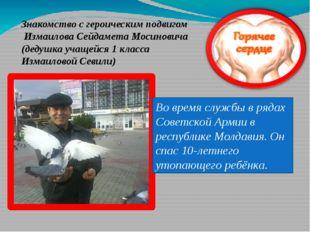 Знакомство с героическим подвигом Измаилова Сейдамета Мосиновича (дедушка уча