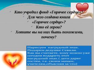 Кто учредил фонд «Горячее сердце»? Для чего создана книга «Горячее сердце»? К