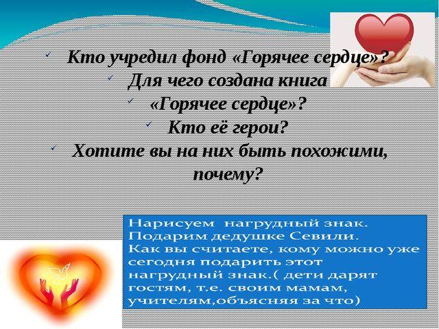 Кто учредил фонд «Горячее сердце»? Для чего создана книга «Горячее сердце»? К...