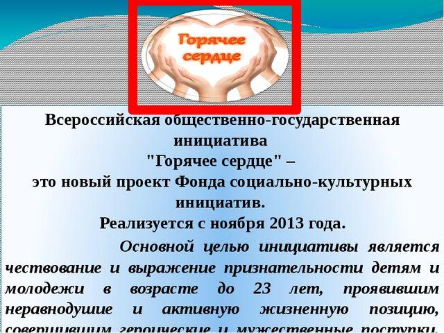 """Всероссийская общественно-государственная инициатива """"Горячее сердце"""" – это н..."""