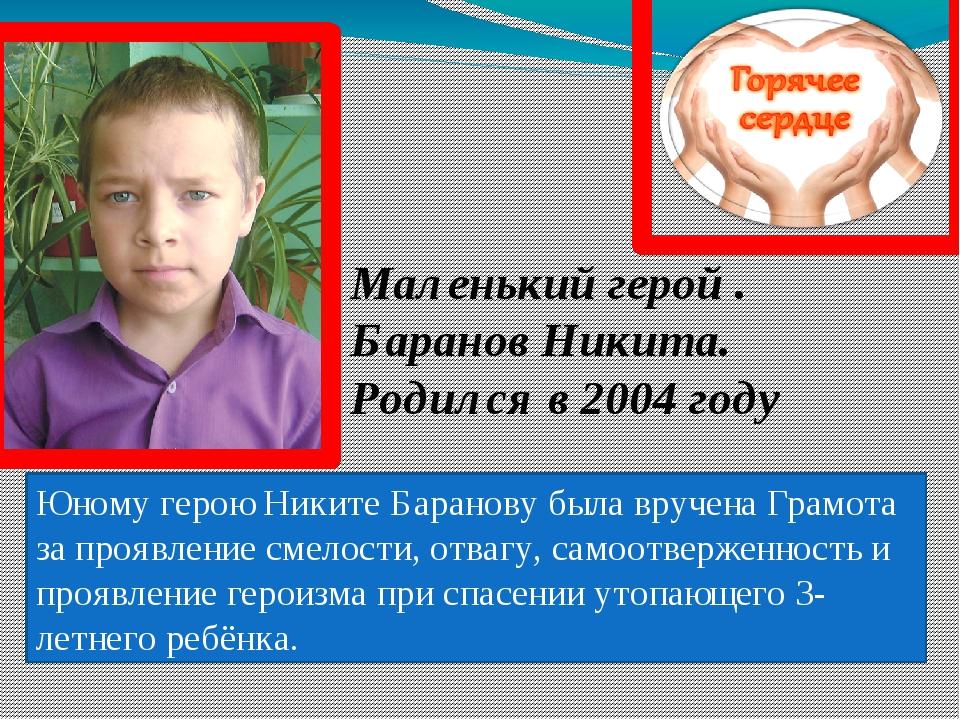 Юному герою Никите Баранову была вручена Грамота за проявление смелости, отва...