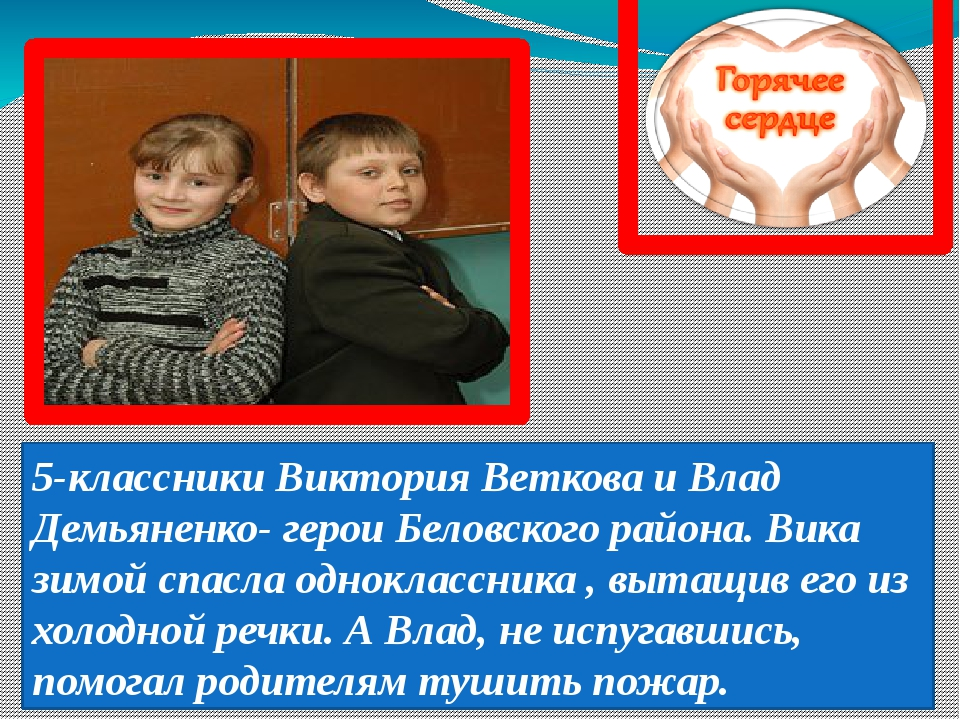 5-классники Виктория Веткова и Влад Демьяненко- герои Беловского района. Вика...
