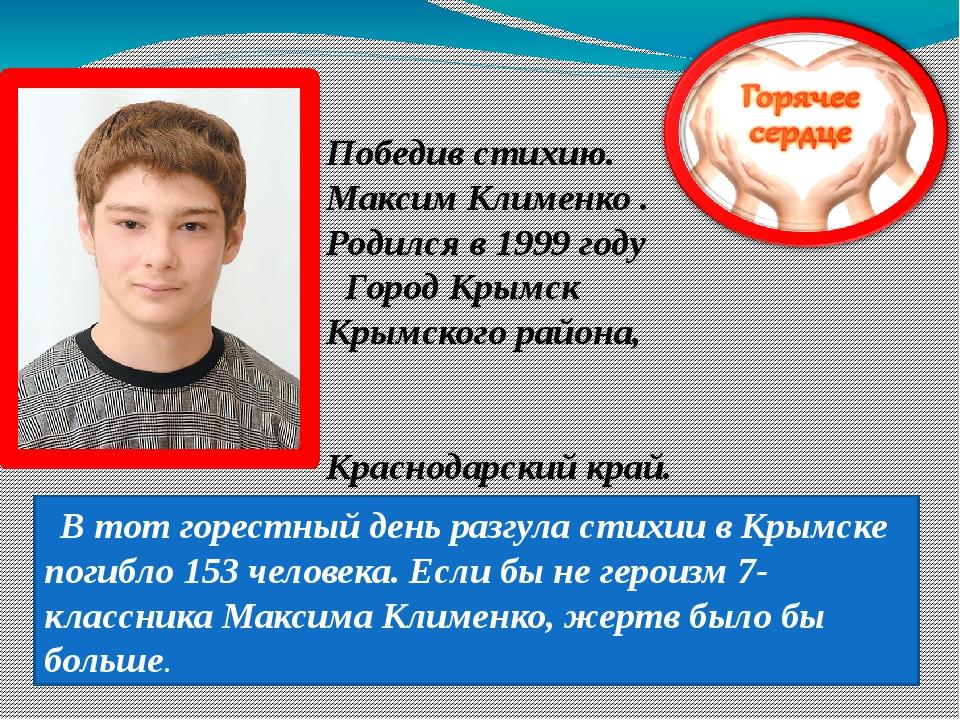 В тот горестный день разгула стихии в Крымске погибло 153 человека. Если бы...