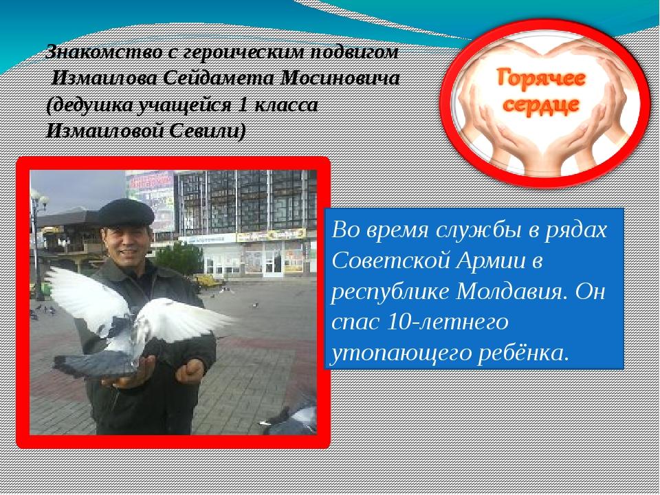 Знакомство с героическим подвигом Измаилова Сейдамета Мосиновича (дедушка уча...