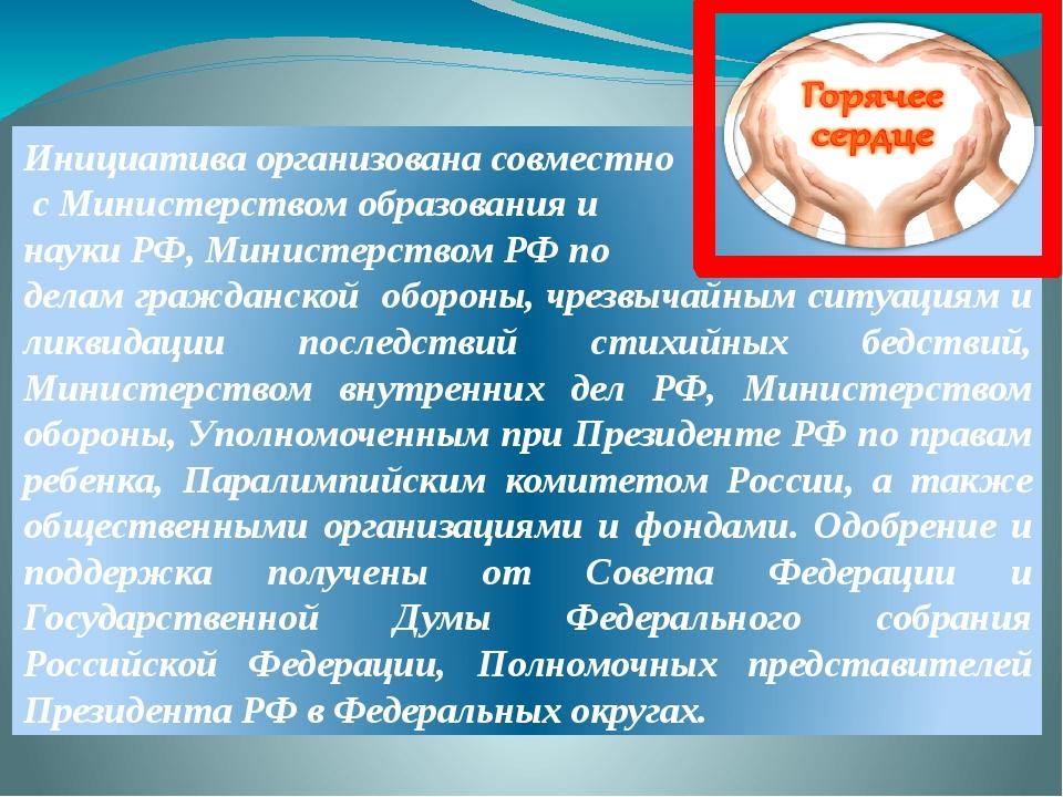 Инициатива организована совместно с Министерством образования и науки РФ, Мин...