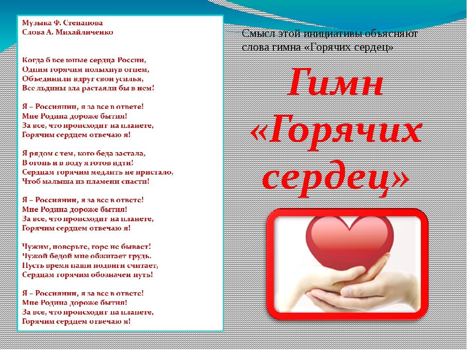 Смысл этой инициативы объясняют слова гимна «Горячих сердец»