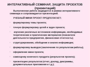 ИНТЕРАКТИВНЫЙ СЕМИНАР, ЗАЩИТА ПРОЕКТОВ (презентаций) Выполненная работа защищ