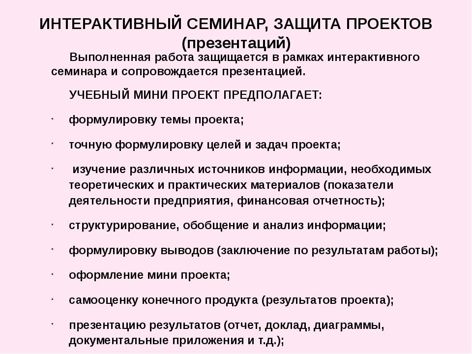 ИНТЕРАКТИВНЫЙ СЕМИНАР, ЗАЩИТА ПРОЕКТОВ (презентаций) Выполненная работа защищ...