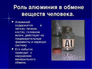 Роль алюминия в обмене веществ человека. Алюминий содержится  в легких, пече