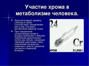 Участие хрома в метаболизме человека. Хром регулирует уровень глюкозы в крови