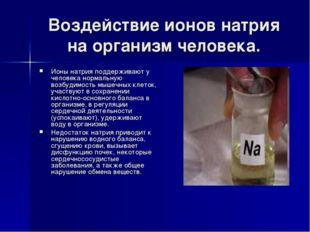 Воздействие ионов натрия на организм человека. Ионы натрия поддерживают у чел