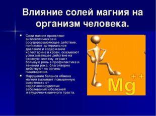 Влияние солей магния на организм человека. Соли магния проявляют антисептичес