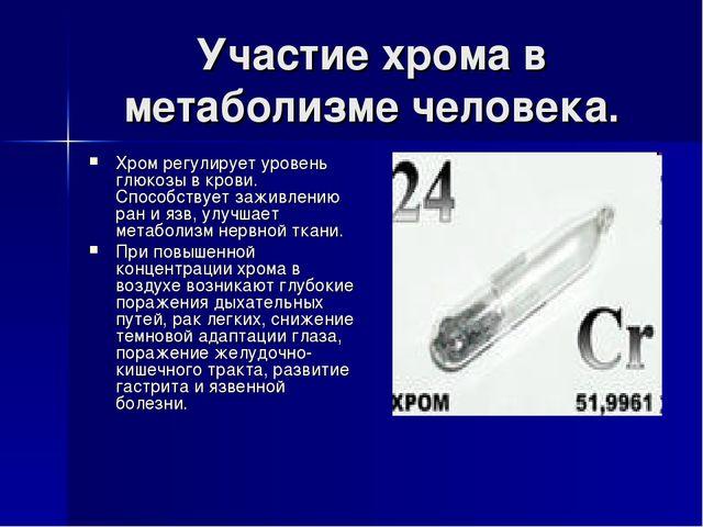 Участие хрома в метаболизме человека. Хром регулирует уровень глюкозы в крови...