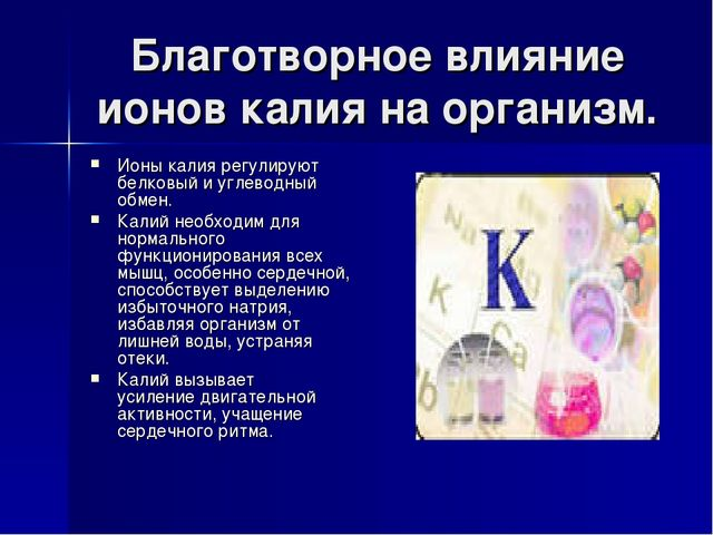 Благотворное влияние ионов калия на организм. Ионы калия регулируют белковый...