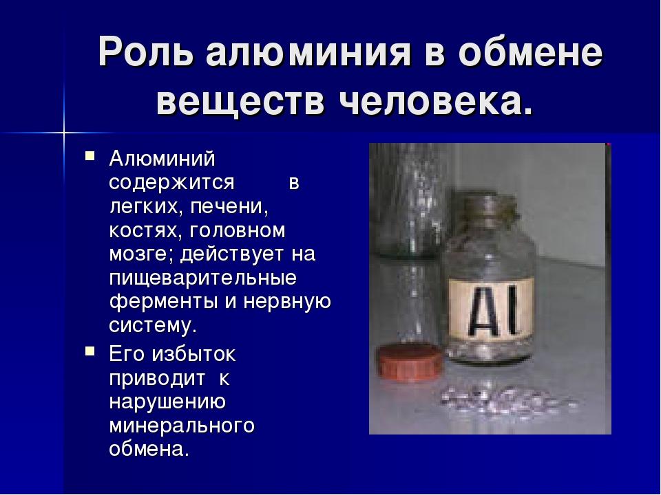 Роль алюминия в обмене веществ человека. Алюминий содержится  в легких, пече...