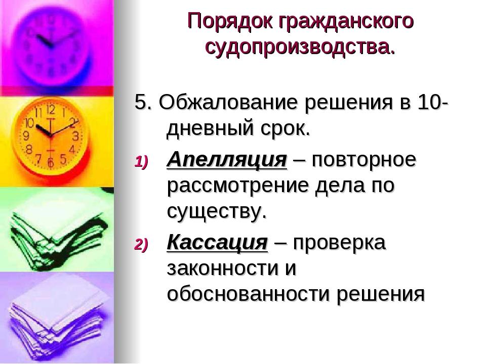 Порядок гражданского судопроизводства. 5. Обжалование решения в 10-дневный ср...