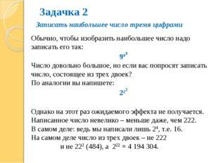 Записать наибольшее число тремя цифрами Обычно, чтобы изобразить наибольшее ч