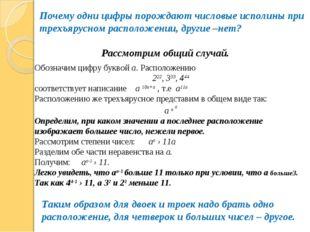 Почему одни цифры порождают числовые исполины при трехъярусном расположении,