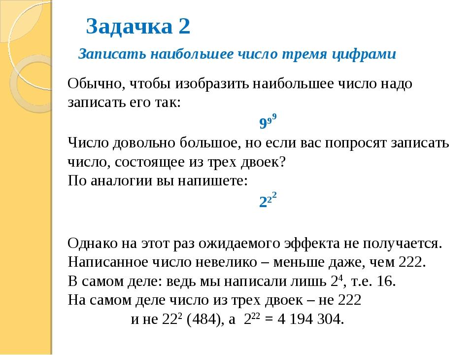 Записать наибольшее число тремя цифрами Обычно, чтобы изобразить наибольшее ч...