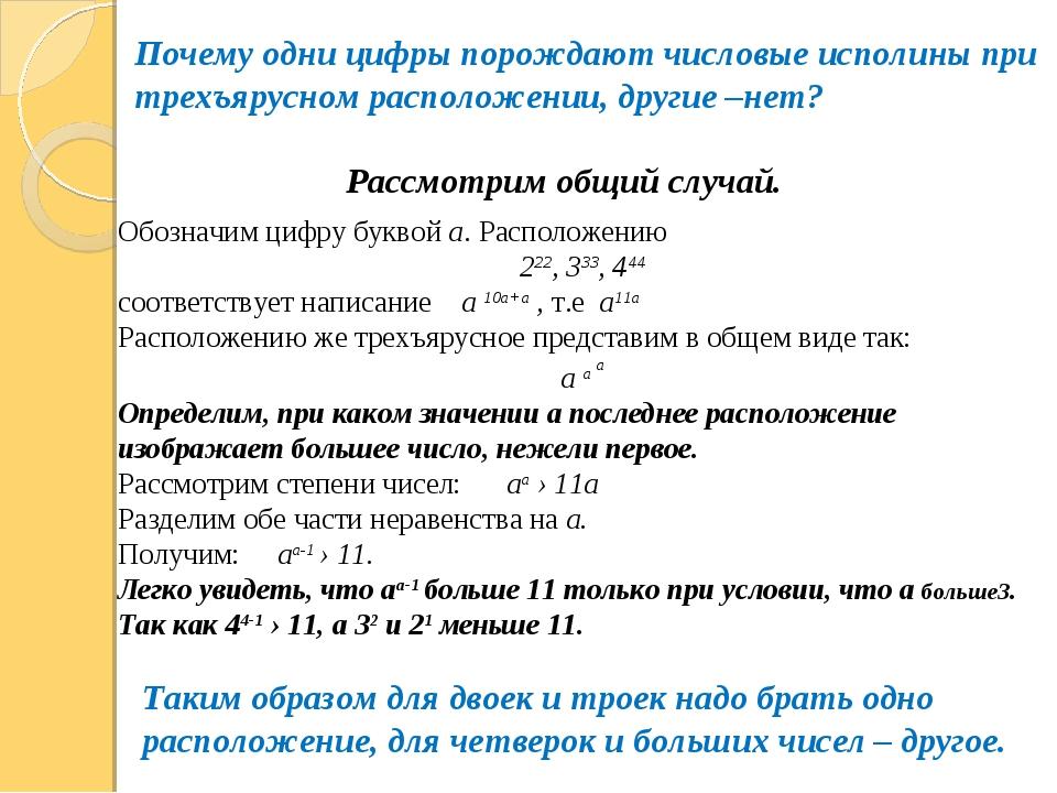 Почему одни цифры порождают числовые исполины при трехъярусном расположении,...