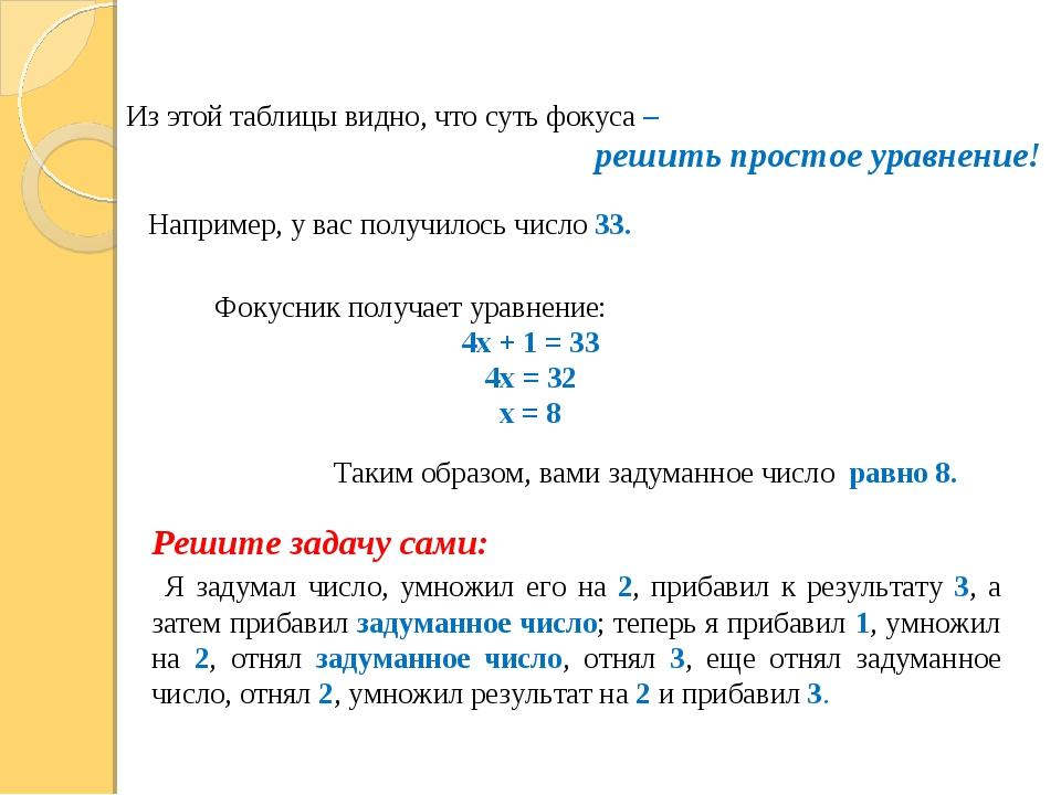 Из этой таблицы видно, что суть фокуса – решить простое уравнение! Например,...