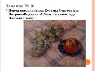 Задание № 10 Перед вами картина Кузьмы Сергеевича Петрова-Водкина «Яблоко и в
