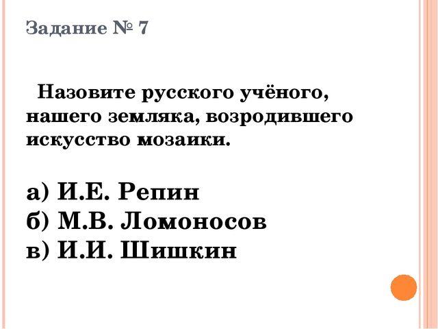 Задание № 7 Назовите русского учёного, нашего земляка, возродившего искусство...