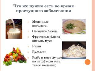 Что же нужно есть во время простудного заболевания Молочные продукты Овощные