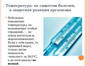 Температура- не симптом болезни, а защитная реакция организма Небольшое повыш