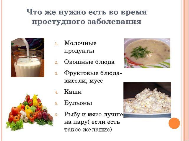 Что же нужно есть во время простудного заболевания Молочные продукты Овощные...