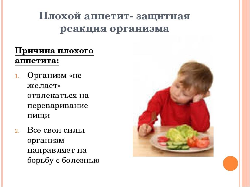 Плохой аппетит- защитная реакция организма Причина плохого аппетита: Организм...