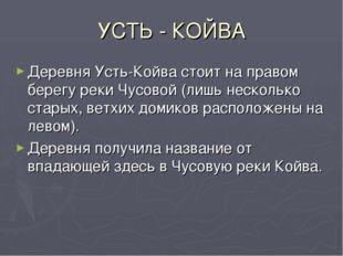 УСТЬ - КОЙВА Деревня Усть-Койва стоит на правом берегу реки Чусовой (лишь нес