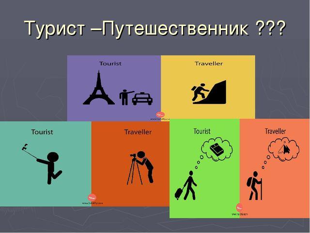 Турист –Путешественник ???