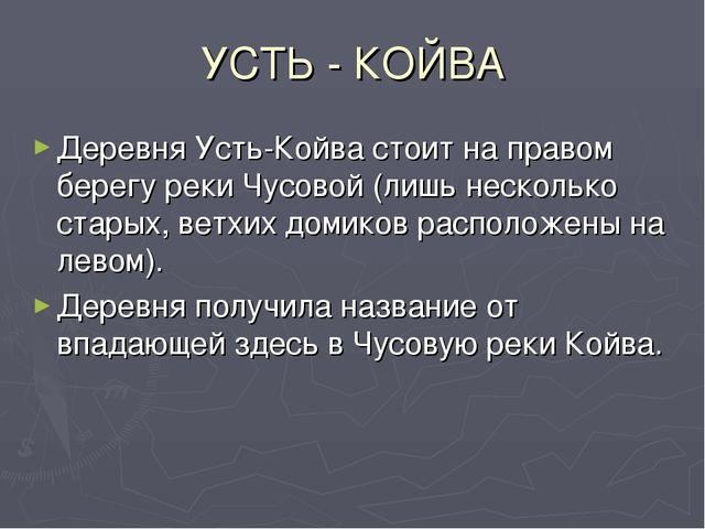 УСТЬ - КОЙВА Деревня Усть-Койва стоит на правом берегу реки Чусовой (лишь нес...