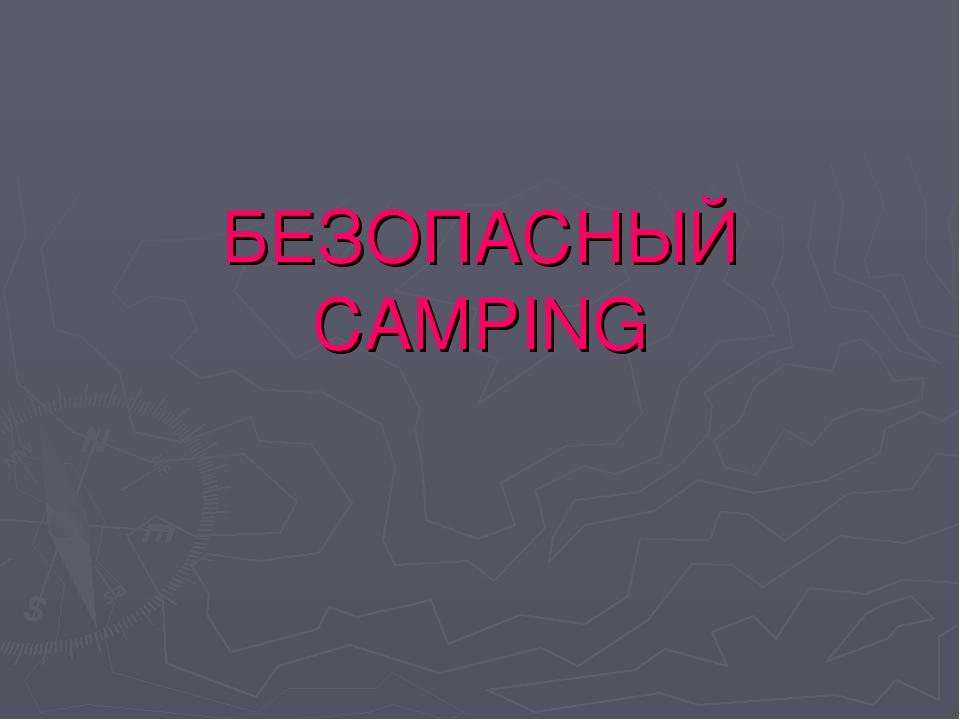 БЕЗОПАСНЫЙ CAMPING