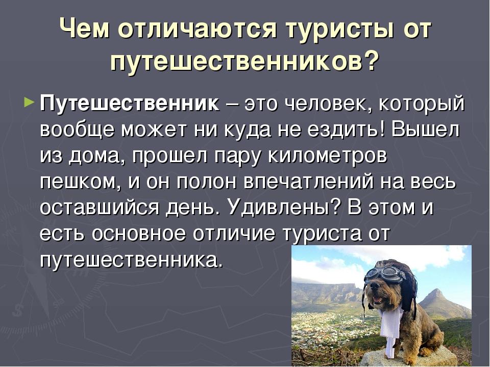 Чем отличаются туристы от путешественников? Путешественник – это человек, кот...