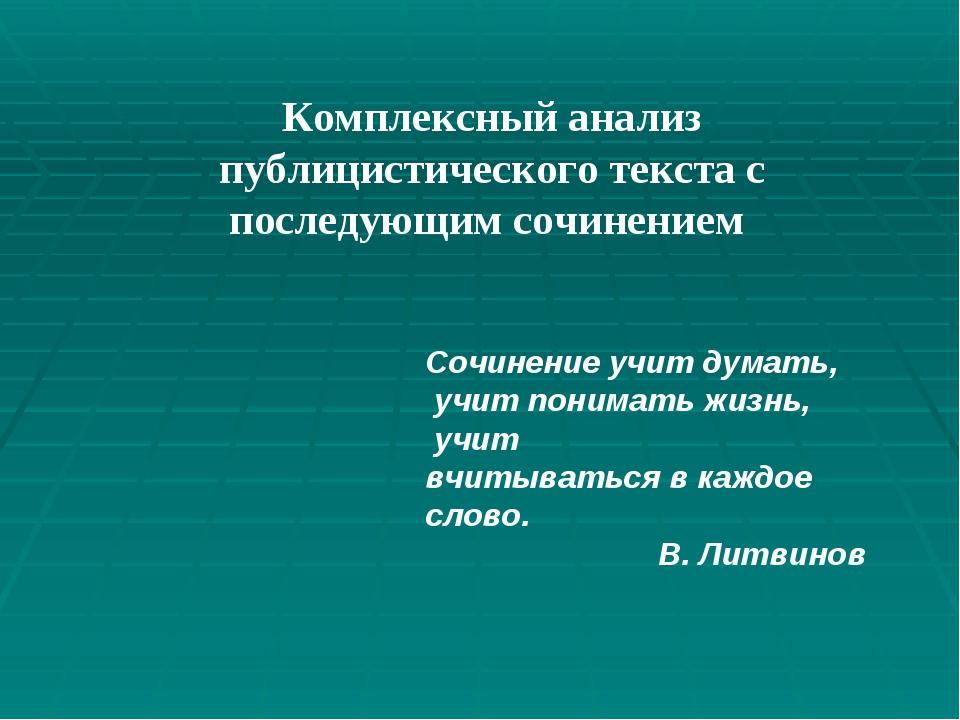 Комплексный анализ публицистического текста с последующим сочинением Сочинени...