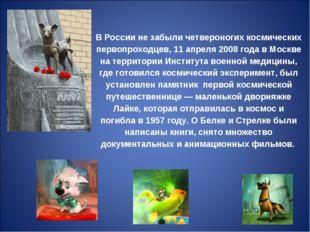В России не забыли четвероногих космических первопроходцев, 11 апреля 2008 го