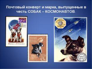 Почтовый конверт и марка, выпущенные в честь СОБАК – КОСМОНАВТОВ.