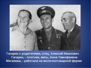 Гагарин с родителями, отец, Алексей Иванович Гагарин, - плотник, мать, Анна Т