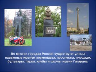 Во многих городах России существуют улицы названные именем космонавта, проспе