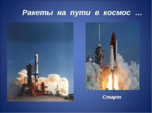 Ракеты на пути в космос … Старт