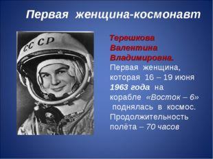 Первая женщина-космонавт Терешкова Валентина Владимировна. Первая женщина, ко